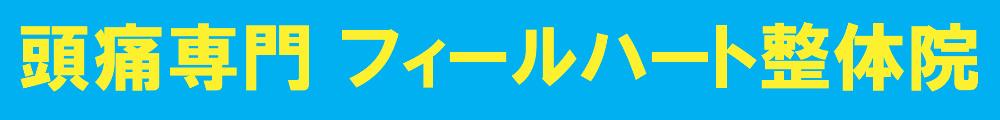 姫路市の頭痛外来なら頭痛専門 フィールハート整体院